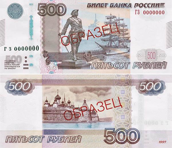 Купюра номиналом 500 рублей образца 1997 года модификации 2010 года – лицевая и оборотная сторона (109259 bytes)