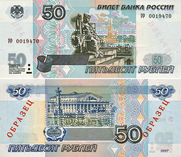Купюра 50 рублей (образца 1997 года) - лицевая и оборотная сторона (133392 bytes)