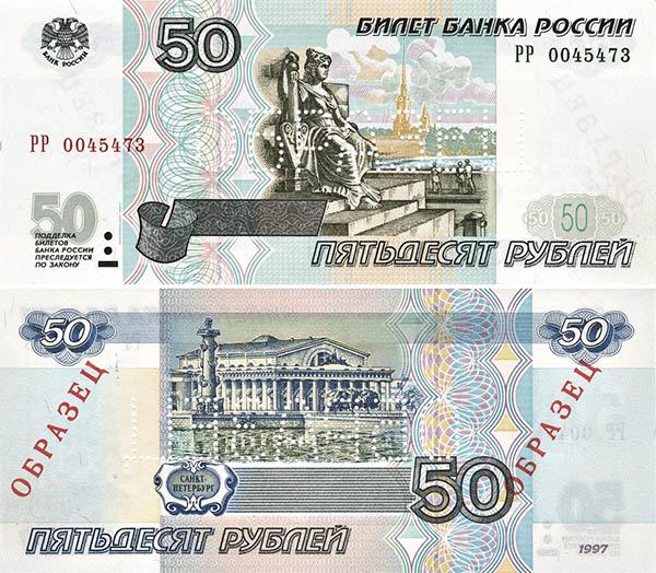 Купюра 50 рублей (образца 1997 года модификации 2001 года) - лицевая и оборотная сторона (128126 bytes)