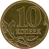 10 копеек образца 1997 года  (19419 bytes)