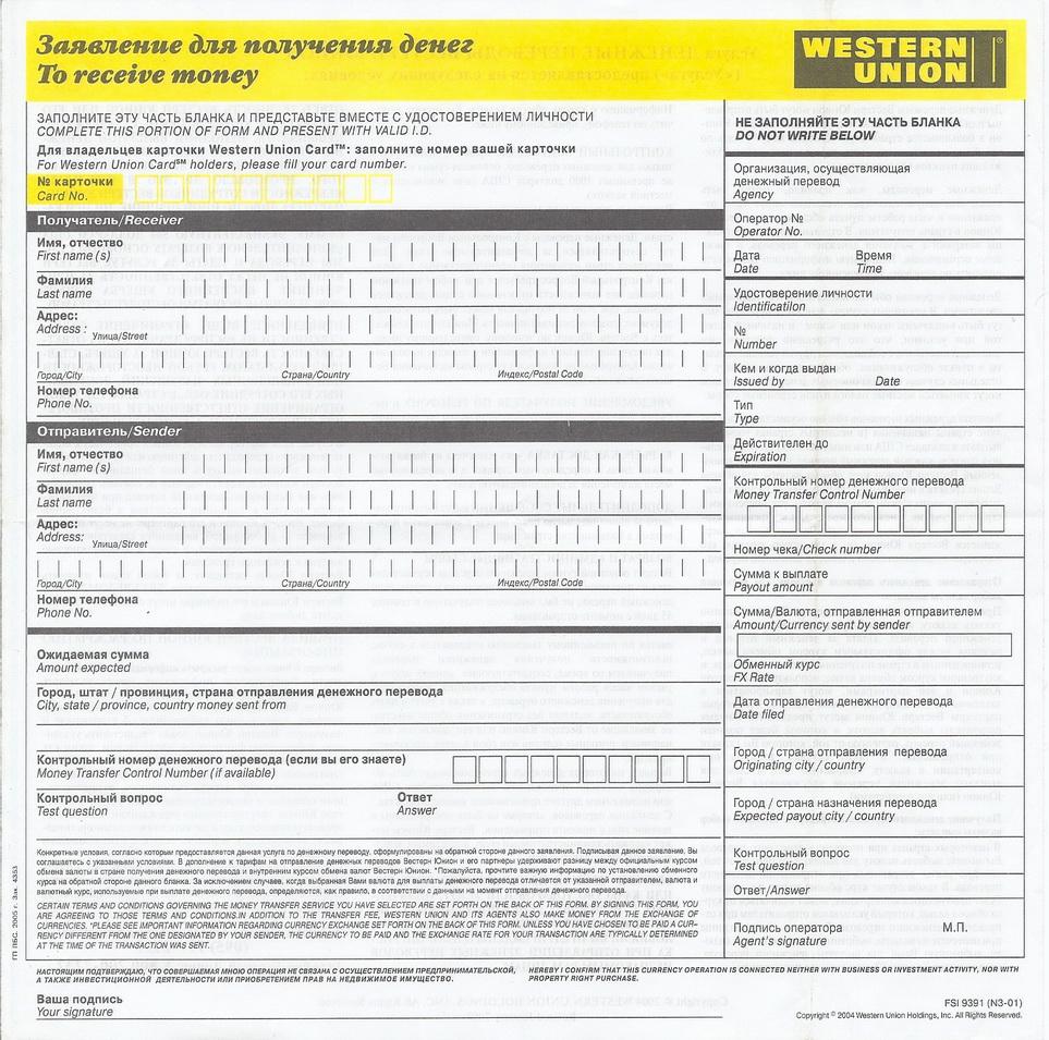 Western Union Formular AusfГјllen