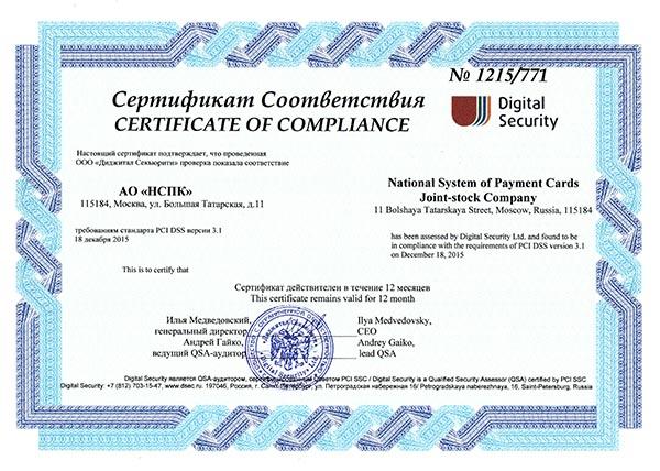 Сертификат соответствия PCI DSS 3.1 (95428 bytes)