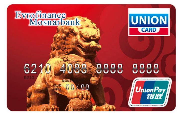 China UnionPay Classic  (404693 bytes)