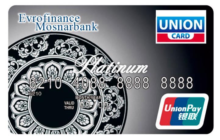 China UnionPay Platinum  (399595 bytes)