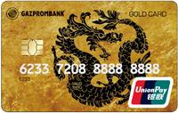 China UnionPay Gold  (78840 bytes)