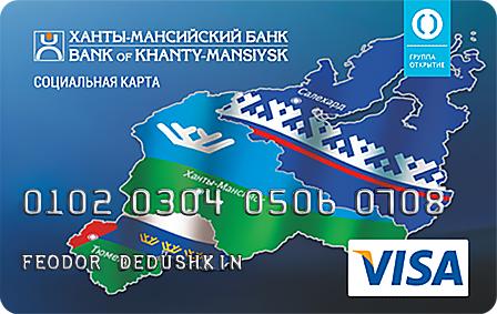 взять кредит ханты банк рассчитать кредит под 16