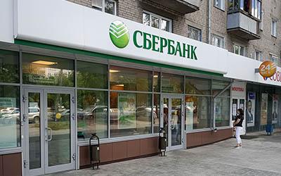 Кредиты для ип от сбербанка ставка