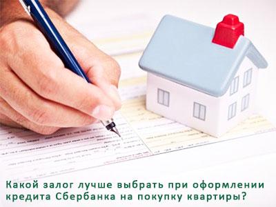Погашение кредитов на покупку жилья