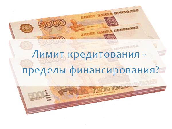 Сбербанк кредит на 1 год проценты