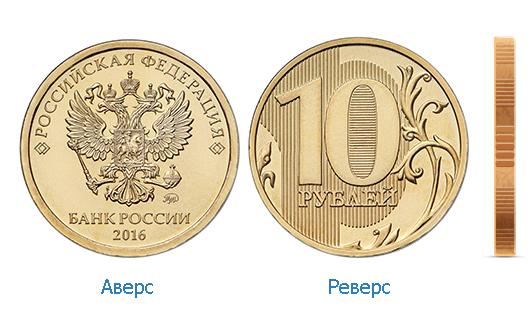 Новый выпуск 10 рублей микроскоп из объектива