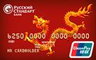 Русский Стандарт Классик  (22447 bytes)