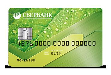 Карта мгновенной выдачи «Momentum» Visa Сбербанка - Номер из 18 цифр (159495 bytes)