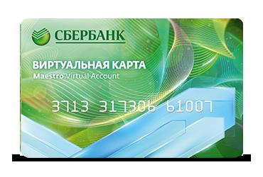 Виртуальные карты Сбербанка системы MasterCard - Номер из 15 цифр (163876 bytes)