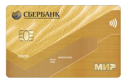 Золотая карта МИР Сбербанка (151295 bytes)