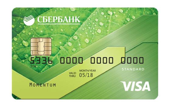 Взять быстрый кредит наличными онлайн в сбербанке