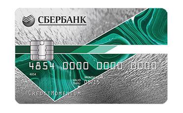 Кредитная карта Сбербанка Моментум (65424 bytes)