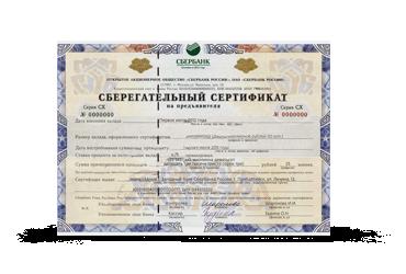 Сберегательный Сертификат Бланк - фото 3