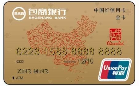 China UnionPay Card  (22864 bytes)