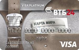 кредитная карта втб 24 оформить онлайн заявку официальный сайт