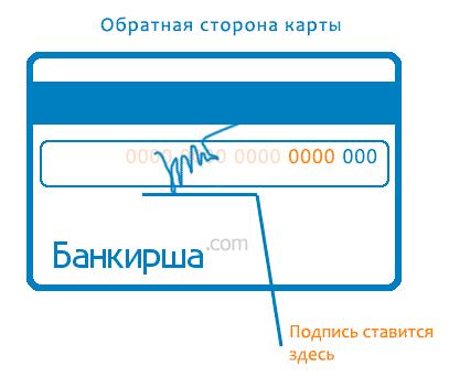 Какие документы нужны для заверения банковской карточки?