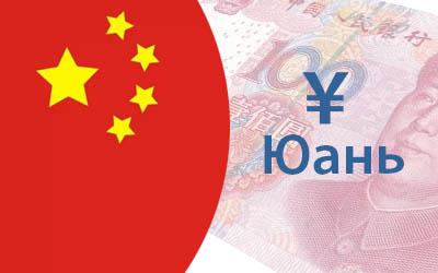Китайский Юань (31224 bytes)