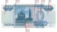 Фото оборотной стороны 1000 рублевой купюры образца 1997 г. (19219 bytes)