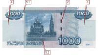 Фото оборотной стороны 1000 рублевой купюры образца 1997 г. (модификации 2004 г.) (18525 bytes)