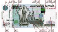 Фото лицевой стороны 1000 рублевой банкноты образца 1997 г. (модификации 2010 года) (26566 bytes)