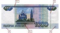 Фото оборотной стороны 1000 рублевой купюры образца 1997 г. (модификации 2010 года) (18805 bytes)
