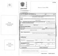 бланк почтового перевода ф.112эф (лицевая сторона)  (227354 bytes)