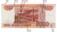 Фото оборотной стороны 5000 рублевой купюры образца 1997 г. (21696 bytes)
