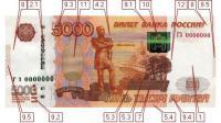 Фото лицевой стороны 5000 рублевой банкноты модификации 2010 г. (26867 bytes)