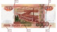 Фото оборотной стороны 5000 рублевой купюры модификации 2010 г. (20984 bytes)