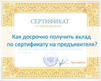 Сберегательный сертификат в Сбербанке в 2017 году