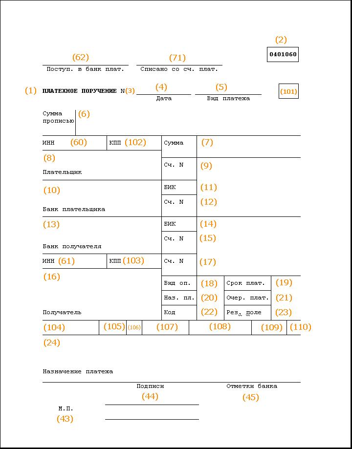 заполнение поля 107 в платежном поручении в 2016 году образец - фото 10