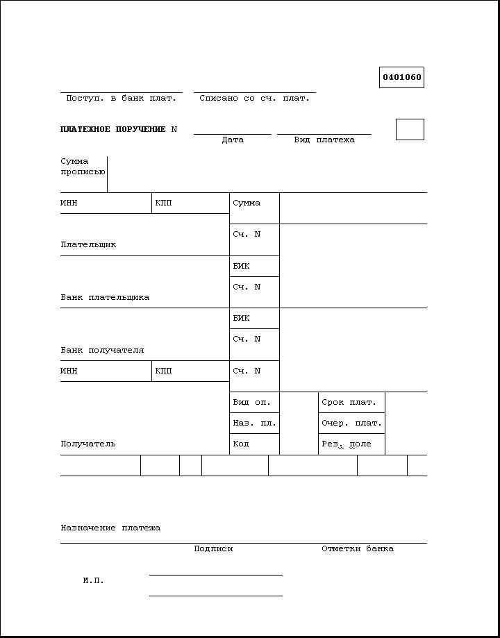 Скачать бланк платежного документа
